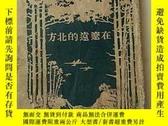二手書博民逛書店民國出版罕見在遼遠的北方 1945年初版Y10257 葛爾曼著