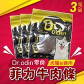 [ Dr.odin ] 純肉零食 貓零食 狗零食 寵物零食 貓狗可吃 - 菲力牛肉條[3包組]