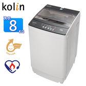 Kolin歌林8KG全自動智慧單槽洗衣機 BW-8S01~含運不含拆箱定位