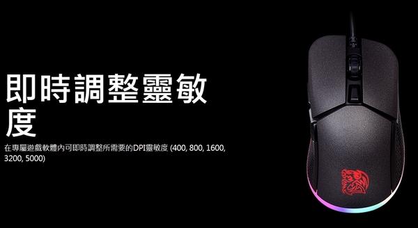 [地瓜球@] 曜越 Tt eSPORTS IRIS RGB 電競 光學 滑鼠