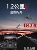 無人機 【美國品牌】無刷4k折疊無人機雙GPS高清專業航拍超長續航飛行器 生活主義