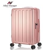 行李箱 旅行箱 24吋 加大容量PC耐撞擊 奧莉薇閣 貨櫃競技場系列 玫瑰金 (加贈防塵套)