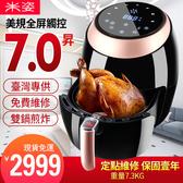 米姿PD-1799A110V智慧觸摸屏大容量空氣炸鍋多功能家用電炸鍋
