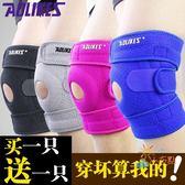 一件免運-運動護膝透氣彈簧跑步騎行籃球護膝羽毛球護膝女戶外護膝運動