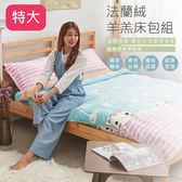法蘭絨羊羔雙人特大床包四件組/獨家機能/寒流必備.貼身保暖/ 貓愛魚/伊柔寢飾