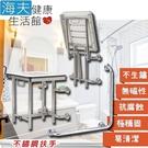 【海夫健康生活館】裕華 不鏽鋼系列 亮面 淋浴椅+L型扶手 60x60cm(T-050+X-07)