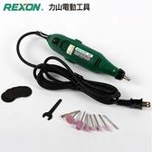 REXON 力山電動工具 3mm 手提電刻磨機 RT3