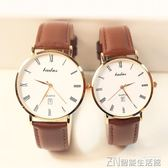 新款超薄日歷羅馬數字皮帶情侶手錶韓版休閒男女士學生石英錶igo      智能生活館
