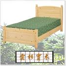 【水晶晶家具/傢俱首選】SY1069-7水蜜桃雲杉實木3.5尺單人床架(四分床板)