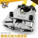 電纜緊線鉗 省力省時 手壓線鉗 銅鋁端子 壓接範圍35-150mm MIT-MTC150 端子壓線鉗《精準儀錶》