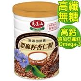 【馬玉山】無加糖亞麻籽杏仁粉400g(高纖高鈣新配方)