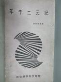 【書寶二手書T1/科學_MMK】紀元兩千年_民60