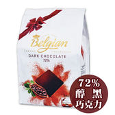 Belgian‧白儷人72%醇黑巧克力153G