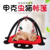 貓玩具貓咪帳篷可折疊貓咪小床鈴鐺老鼠響球甲殼蟲貓窩貓貓玩具夢想巴士