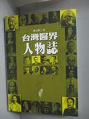 【書寶二手書T1/傳記_MNI】台灣醫界人物誌_陳永興