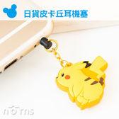 Norns【日貨皮卡丘耳機塞】手機防塵塞 日本 神奇寶貝 精靈寶可夢  Pokemon