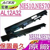 GATEWAY電池(原廠)-捷威電池 NE510,NE522,NE570,NE572,NV570P,NV76R,NE-570,NE-572,KT.00407.001,AL12A72