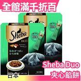 【6.綜合鮮魚 夢幻綠 12包/盒】日本 SHEBA DUO 貓食 夾心餡餅 貓咪 餅乾【小福部屋】