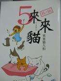 【書寶二手書T3/漫畫書_GSU】來來貓 5_來來貓大和