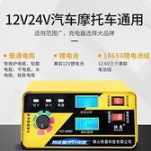 【快出】汽車電瓶充電器12v24v伏蓄電池摩托車全自動大功率充電機充滿自停