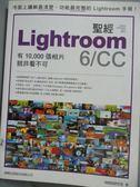 【書寶二手書T1/攝影_QDJ】LIGHTROOM 6/CC 聖經:有 10,000張照片就非看不可_施威銘研究室