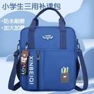 補習包 文件包 兒童書包手提袋多用補習袋課外輔導單肩斜背雙肩背包小學生作業袋