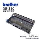 【有購豐】Brother 兄弟牌 DR-350 / DR350 副廠相容性感光滾筒 感光鼓|適FAX-2820/2920、DCP-7010