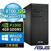 【南紡購物中心】ASUS 華碩 Q370 八核商用繪圖電腦 i7-9700/32G/256G SSD+1TB/P1000/WIN10專業版