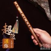 袖珍笛迷你短笛子橫笛學生入門竹笛初學者兒童小笛子成 『優尚良品』YJT