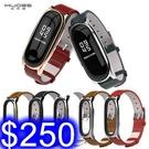 米布斯 真皮錶帶小米手環3/4代 頭層小牛皮錶帶 時尚金屬外殼 手錶替換腕帶 免螺絲錶帶【J149】