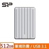 【綠蔭-免運】SP廣穎 Bolt B75 512GB 軍規防震外接式固態硬碟