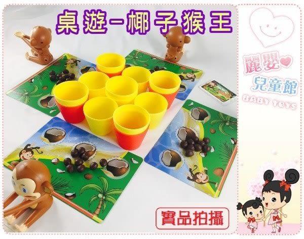 麗嬰兒童玩具館~趣味桌遊-動動手歡樂椰子猴王彈跳比賽-猴王彈杯-彈射競技場