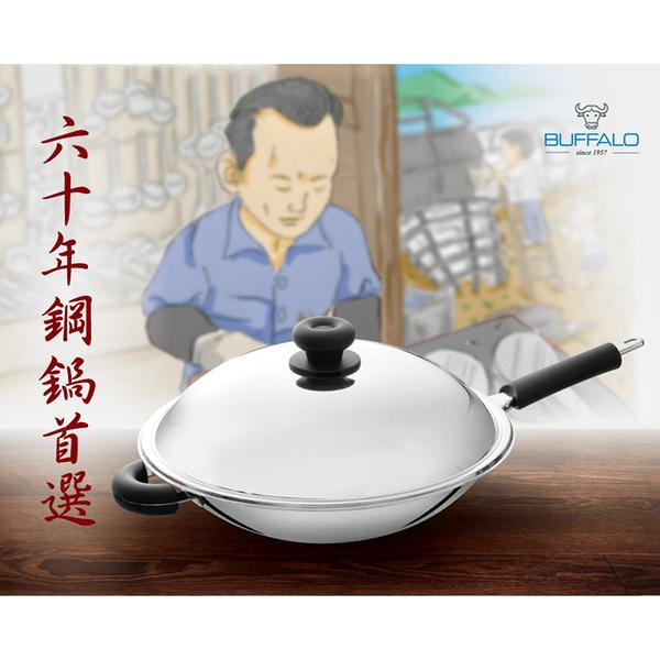 牛頭牌 小牛炒鍋(單把)35cm