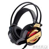 R1耳機頭戴式帶麥游戲網吧電競吃雞麥克風入耳式電話客服重低音發光 WD 遇見生活