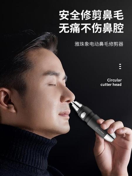 電動鼻毛修剪器男士剃鼻毛器女鼻孔剃毛器手動去刮鼻毛剪刀 麥琪精品屋