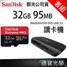 【群光公司貨】Sandisk Extreme Pro MicroSD UHS-I 32GB 95mb 32G 高速記憶卡 V30+Sandisk ImageMate SDDR-489 Pro USB 3.0