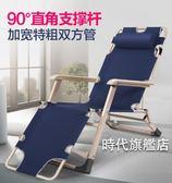 折疊床折疊躺椅午休午睡椅子辦公室床靠背椅懶人便攜沙灘家用多功能XW(時代旗艦店)