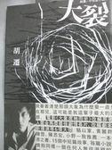 【書寶二手書T1/一般小說_HKP】大裂:胡遷中短篇小說集_胡遷