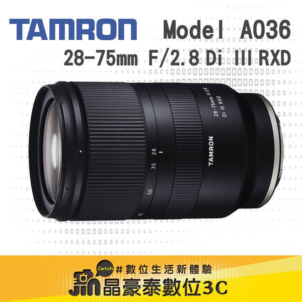 限量現貨 只有一顆 分期0利率 騰龍 Tamron 28-75mm F/2.8 Di III RXD (A036) 公司貨 高雄 晶豪泰3C