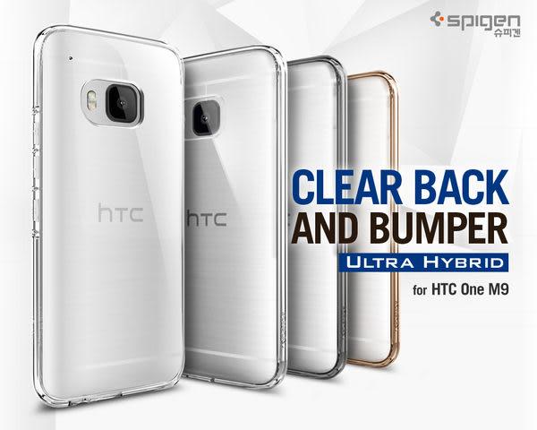 【米創3C】Spigen 韓國 SGP HTC ONE M9 Ultra Hybrid 個性邊框保護殼 手機殼 保護套 保護殼