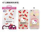 88柑仔店~三麗鷗 HELLO KITTY立體貓頭款華碩 ZenFone3 ZS570KL (5.7吋)保護殼 手機殼 軟套