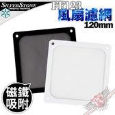 [ PC PARTY ] 銀欣 SilverStone FF123 磁鐵吸附型 120mm / 12cm 風扇濾網 黑 白 (台中、高雄)