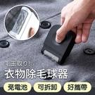 免插電便攜式手動除毛球器【HAS831】...