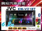【JVC】KW-V21BT MP3/WMA/WAV/Divx/MPEG1/2/JPEG 6.2吋藍芽觸控螢幕主機