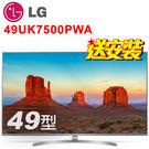《促銷+送壁掛架及安裝》LG樂金 49吋49UK7500 一奈米4K雙規HDR聯網液晶電視49UK7500PWA