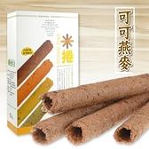 【珍媽工坊】海苔芝麻米捲/可可燕麥米捲/薑黃芝麻米捲