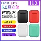 現貨藍芽耳機5.0【免運】i12 tws...