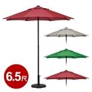 樂生活 戶外大型防潑水防風折疊傘6.5尺-不含傘座
