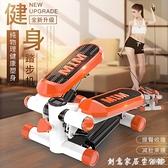 踏步機女家用機多功能健身器材原地踩踏機室內小型靜音機HM 衣櫥秘密