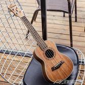 手工桃花心尤克里里23寸26寸成人初學者學生烏克麗麗小吉他YXS   潮流前線